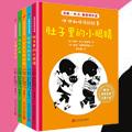 【试读】《国际安徒生奖儿童小说:咿咿和呀呀的故事》