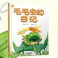 【試讀】《中少陽光圖書館?毛毛蟲的日記》