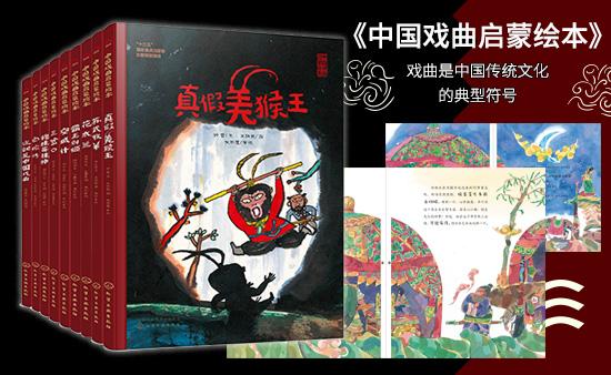 【第1794期试读】《中国戏曲启蒙绘本》系列(0717-0728)