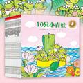 【试读】《十只小青蛙》