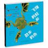 飛翔的蛙和散步的魚