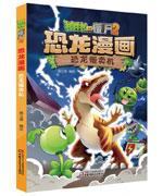 植物大戰僵尸2·恐龍漫畫 恐龍販賣機