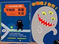 【第1800期試讀】《一古拉的岔路口冒險:可怕的練膽大會》(0725-0804)