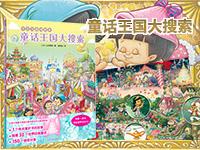 【试读】《专注力游戏绘本:童话王国大搜索》