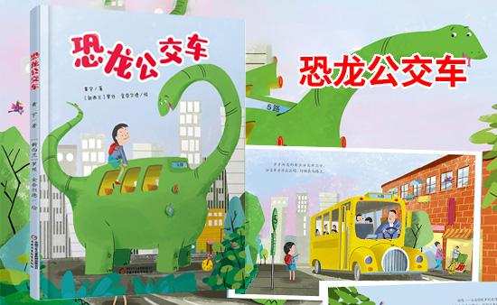 【第1813期试读】《中少阳光图书馆 恐龙公交车》(0813-0821)