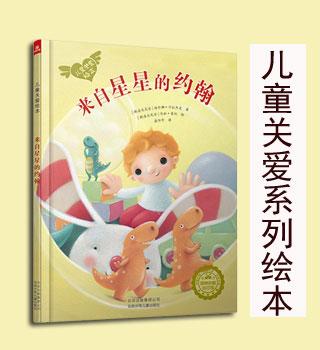 儿童关爱系列绘本