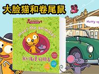 【第1814期试读】《大脸猫和卷尾鼠》(0815-0825)