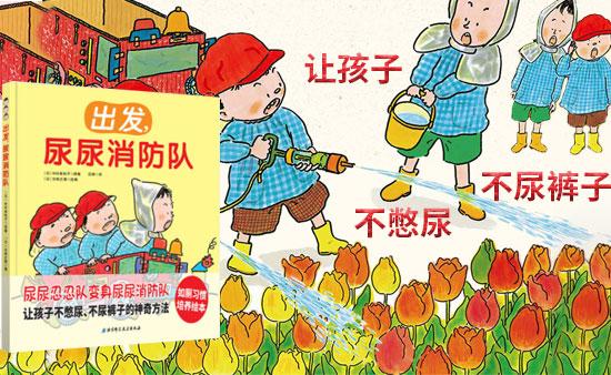 【第1820期试读】《出发,尿尿消防队》(0823-0901)