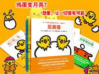 【试读】《0-3岁幼儿想象力绘本•蛋蛋书》