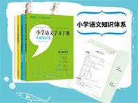 【第1823期试读】《小学语文学习手册?基础篇》(0828-0908)