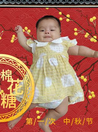 棉花糖的第一个中秋节(9