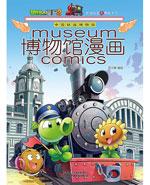 植物大战僵尸2博物馆漫画·中国铁道博物馆