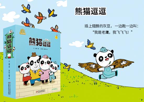 【第1835期试读】《熊猫逗逗》(0917-0925)