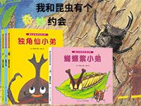 【第1833期试读】《藏在故事里的昆虫课》(0912-0922)