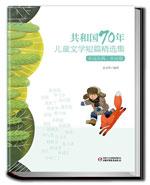 共和国70年儿童文学短篇精选集