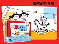 【第1834期试读】《淘气的乒乓猫》绘本系列(全6册)(0916-0925)