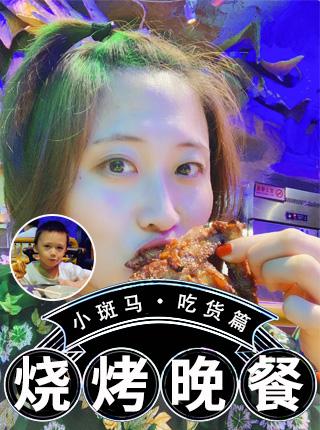 吃貨小斑馬的燒烤晚餐~!