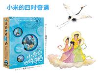 【第1850期试读】《小米的四时奇遇》(1012-1020)