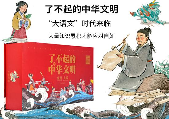 【第1853期试读】《了不起的中华文明-第二季》(1016-1027)
