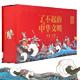 【试读】《了不起的中华文明-第二季》
