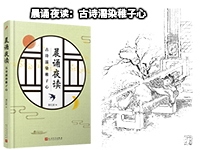 【第1851期试读】《晨诵夜读:古诗濡染稚子心》(1014-1023)