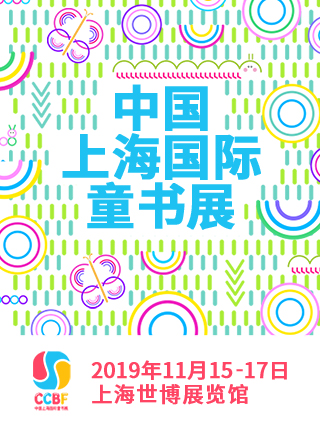 2019PK彩票上海 童书展 |