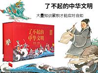 【第1853期試讀】《了不起的中華文明-第二季》(1016-1027)