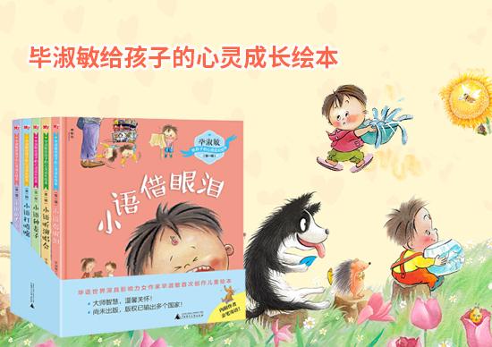 """【第1856期试读】""""毕淑敏给孩子的心灵成长绘本""""(第一辑)(全五册)"""