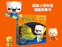 【试读】《超级小熊布迷图画故事书》