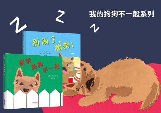 【第1857期试读】《我的狗狗不一般》系列(1022-1030)