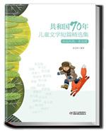 共和國70年兒童文學短篇精選集