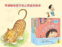"""【试读】""""毕淑敏给孩子的心灵成长绘本""""(第一辑)(全五册)"""
