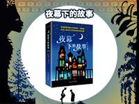 【第1874期试读】《夜幕下的故事》(全5册)(1114-1124)