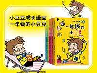 【第1876期试读】《小豆豆成长漫画•一年级的小豆豆》(1118-1127)