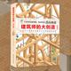 【试读】《建筑师的大创造》
