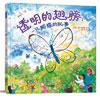 透明的翅膀:一只蝴蝶的饭能吃故事
