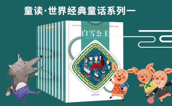 【第1940期试读】《童读•世界经典童话系列一》(0401-0412)