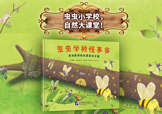 【第1972期试读】《虫虫学校怪事多》(3-6岁)(0604-0614)