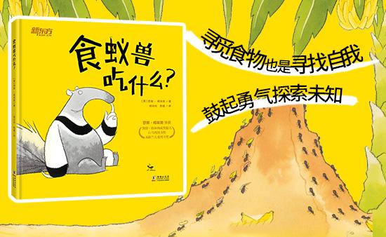 【第1993期试读】《食蚁兽吃什么》(3-6岁)(0710-0719)