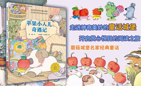 【第1995期试读】《苹果小人儿奇遇记》(0714-0722)