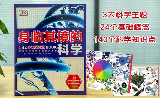 【第2004期试读】《dk身临其境的科学》(0729-0809)