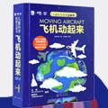 【试读】《儿童科学探索立体书》