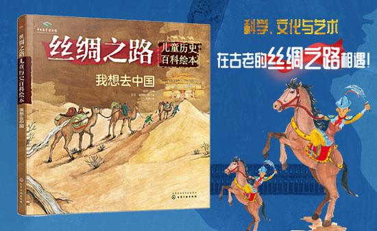 【第2017期试读】《丝绸之路儿童历史百科绘本--我想去中国》0916-0927