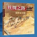 【试读】《丝绸之路儿童历史百科绘本--我想去中国》
