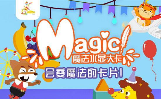 【第2018期试读】《魔法水显大卡系列》(共8册)(0917-0927)