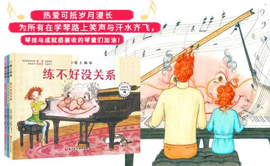 【第2020期试读】《爱上钢琴》(0923-1011)