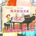 【试读】《爱上钢琴》