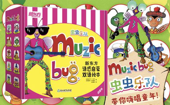【第2031期试读】《虫虫乐队:新东方语感启蒙双语绘本》(1022-1101)