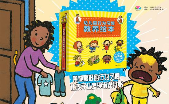 【第2041期试读】《幼儿园行为习惯教养绘本》(1119-1129)