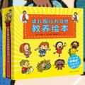 【试读】《幼儿园行为习惯教养绘本》